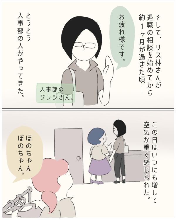 第55話 辞め方