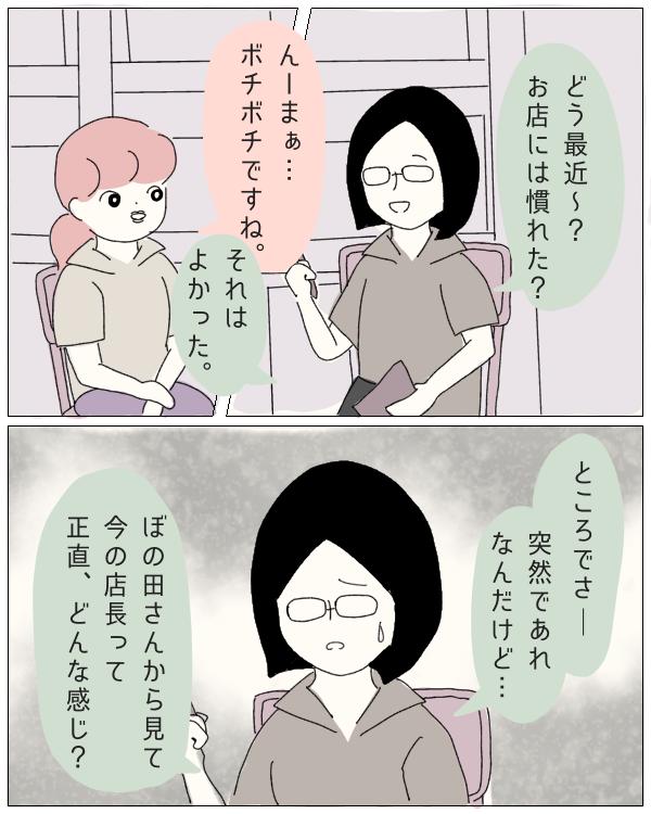 ぼのこと女社会 第56話