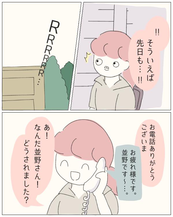 ぼのこと女社会 第57話