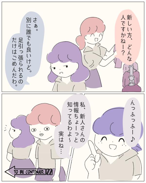 ぼのこと女社会 第58話