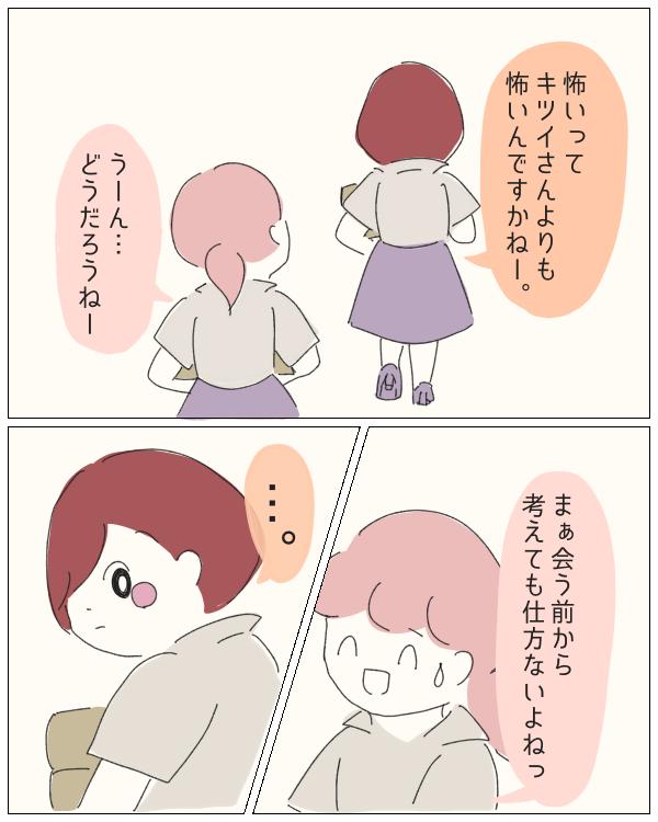 ぼのこと女社会 第59話