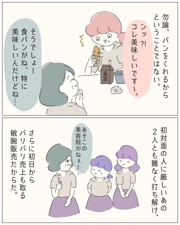 ぼのこと女社会 第62話