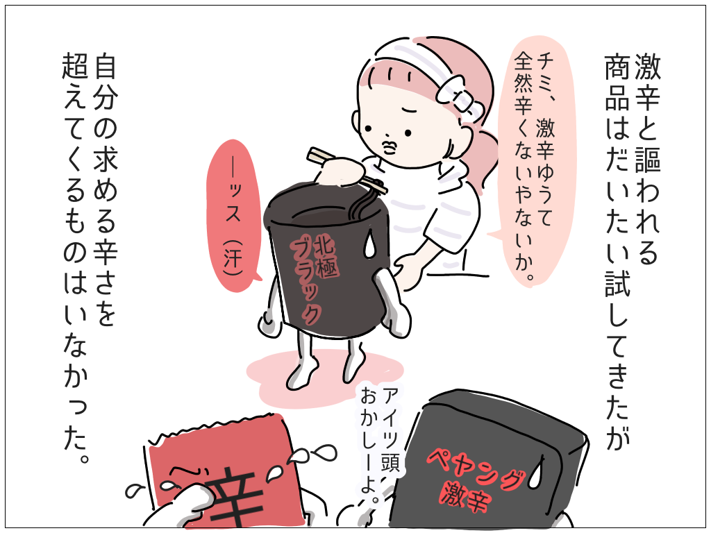 激辛インスタント麺食べ比べ