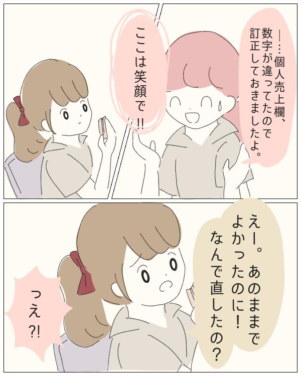 ぼのこと女社会 第63話