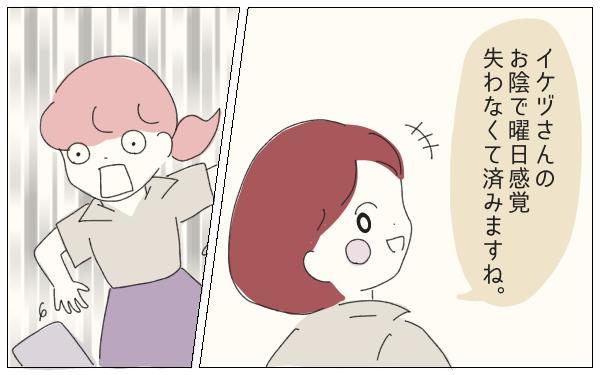 ぼのこと女社会サイドストーリー
