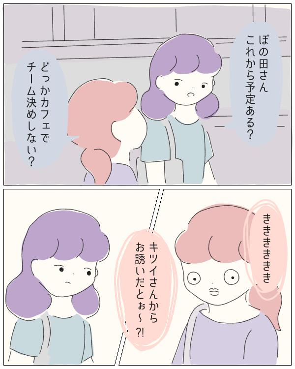 ぼのこと女社会 第67話