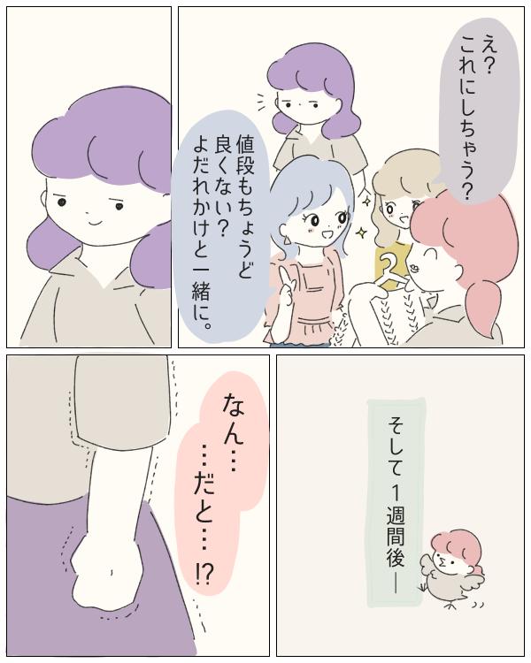 ぼのこと女社会 第68話