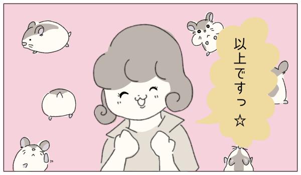 ぼのこと女社会サイドストーリー2
