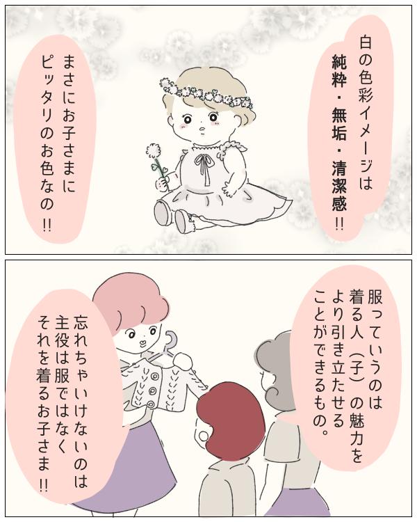 ぼのこと女社会 第71話