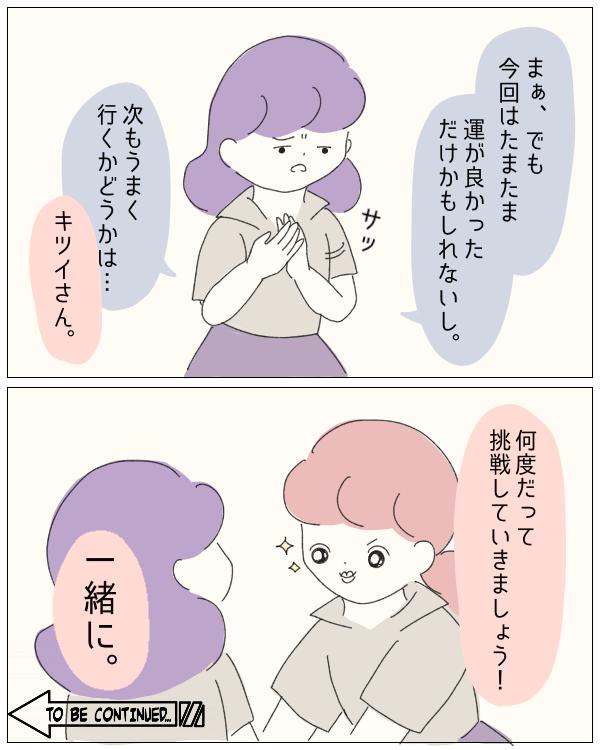 ぼのこと女社会 第72話