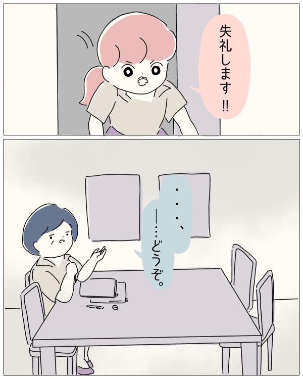 ぼのこと女社会【80話】