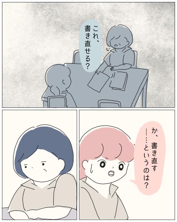ぼのこと女社会 第81話-1