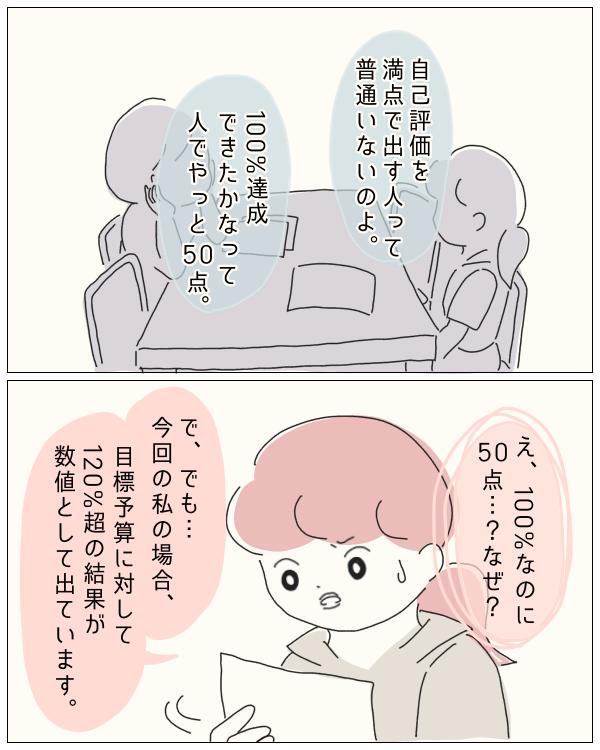ぼのこと女社会 第81話-2