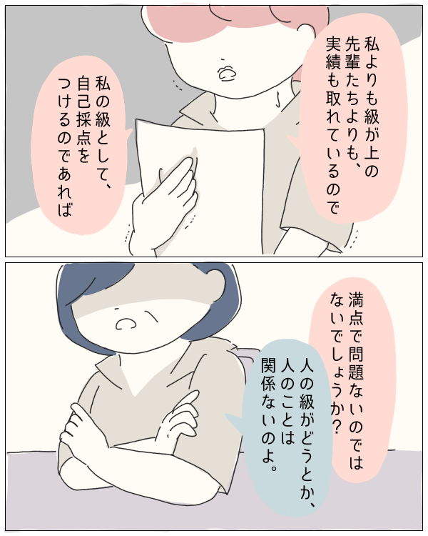 ぼのこと女社会 第81話-3