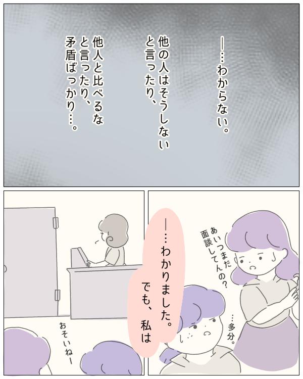 ぼのこと女社会 第81話-4