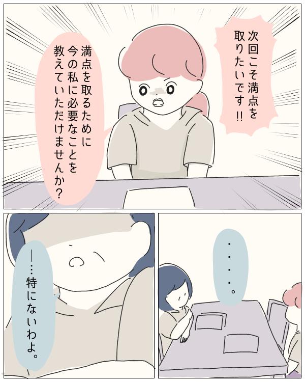 ぼのこと女社会 第81話-5
