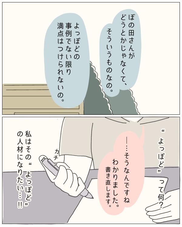 ぼのこと女社会 第81話-6