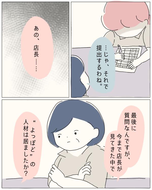 ぼのこと女社会 第81話-7