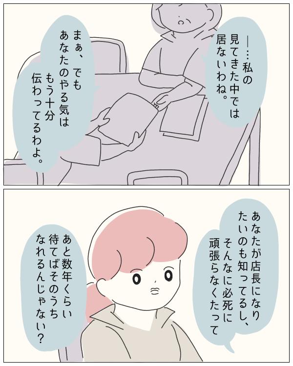 ぼのこと女社会 第81話-8