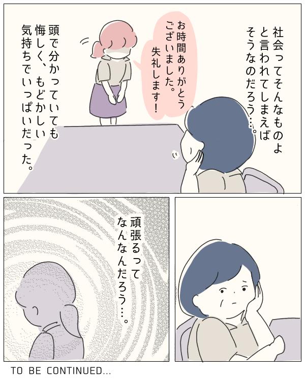 ぼのこと女社会 第81話-9