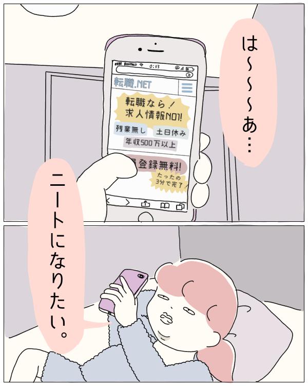 ぼのこと女社会 第82話-1