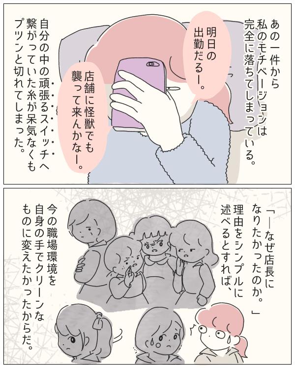 ぼのこと女社会 第82話-2