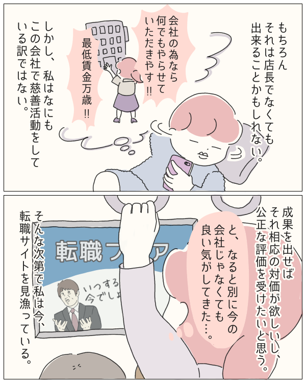 ぼのこと女社会 第82話-3