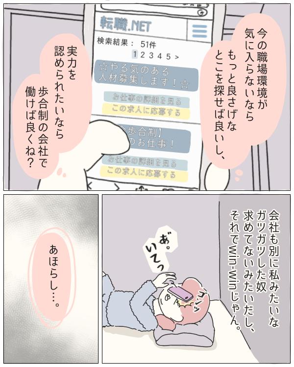 ぼのこと女社会 第82話-4
