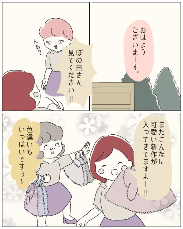 ぼのこと女社会 第82話-5