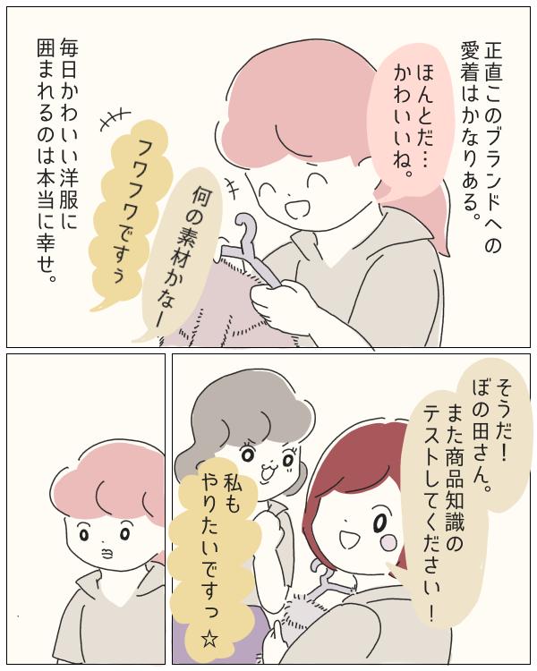 ぼのこと女社会 第82話-6