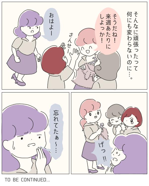ぼのこと女社会 第82話-7