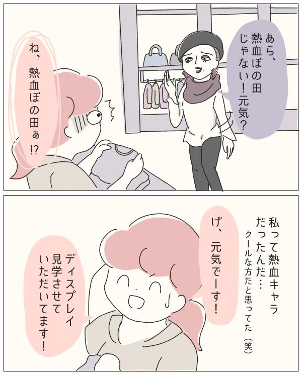 ぼのこと女社会 第84話-1