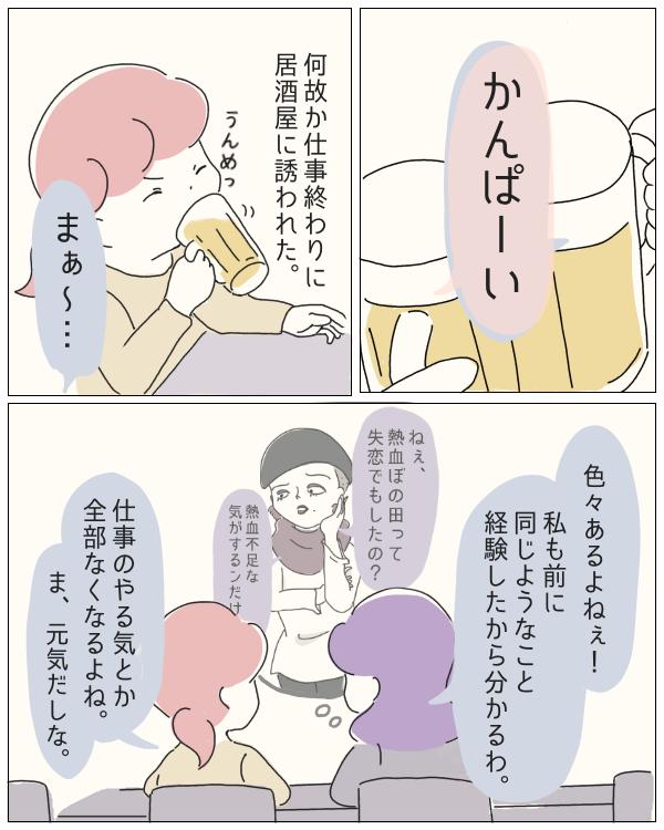 ぼのこと女社会 第85話-1
