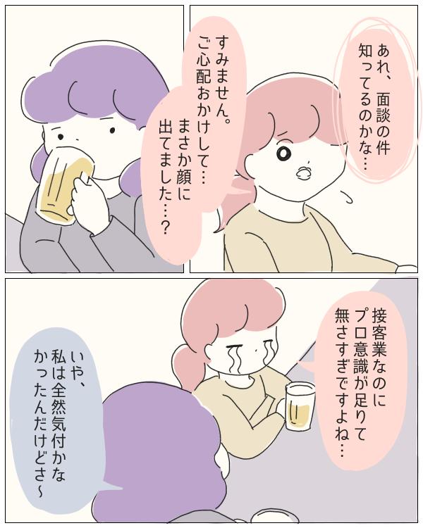 ぼのこと女社会 第85話-2