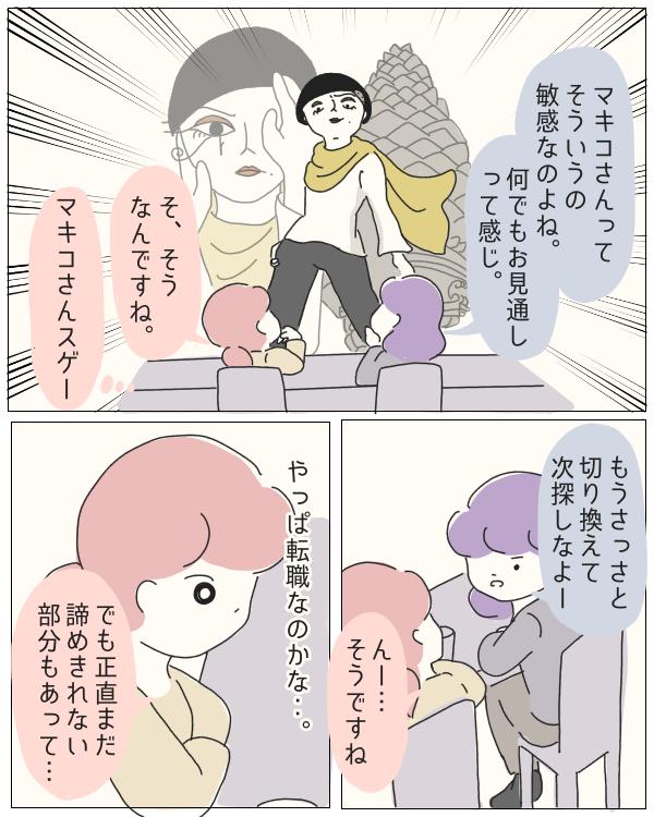 ぼのこと女社会 第85話-3