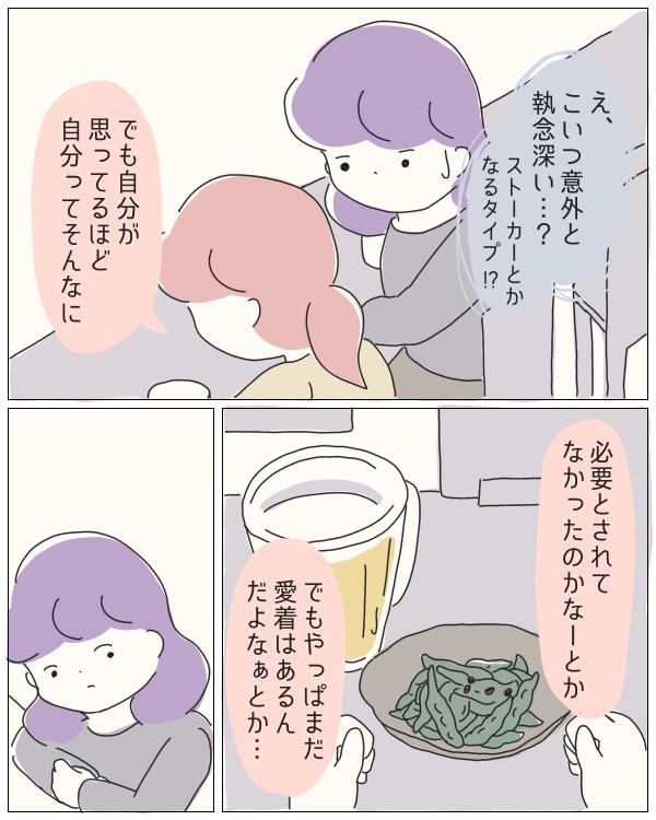 ぼのこと女社会 第85話-4
