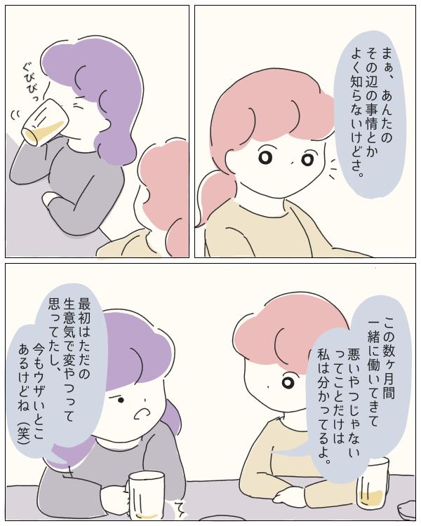 ぼのこと女社会 第85話-5