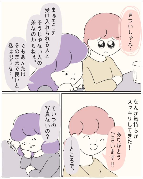 ぼのこと女社会 第85話-6
