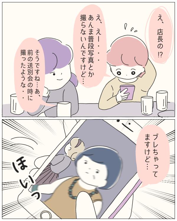 ぼのこと女社会 第85話-7
