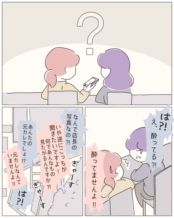 ぼのこと女社会 第85話-8