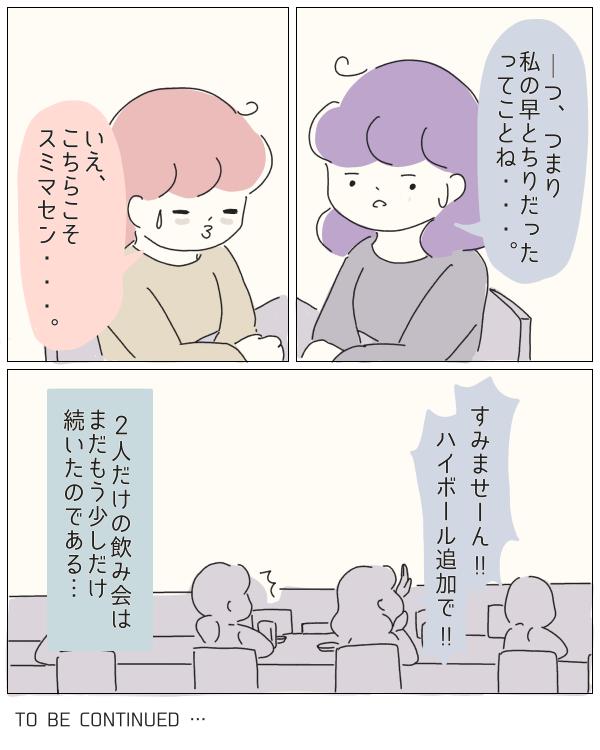 ぼのこと女社会 第85話-9