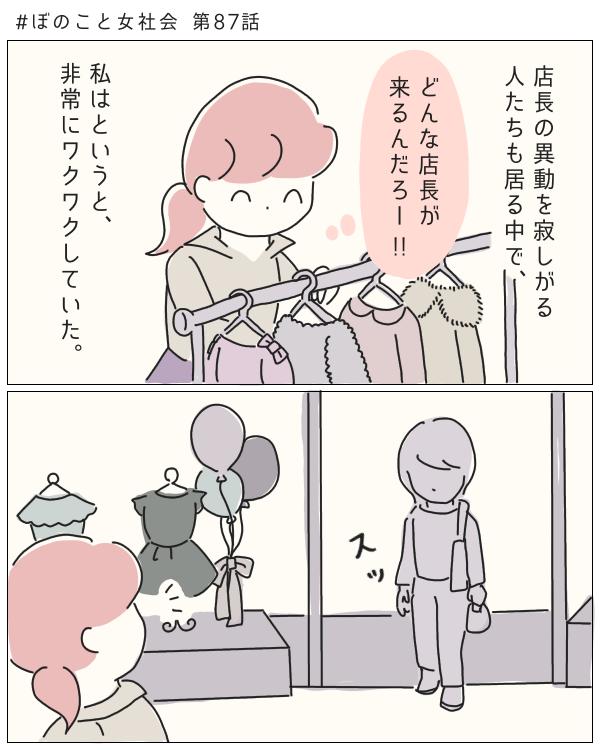 ぼのこと女社会 第87話-1