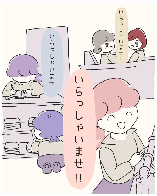 ぼのこと女社会 第87話-2