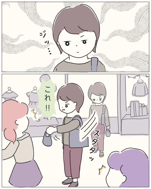 ぼのこと女社会 第87話-3