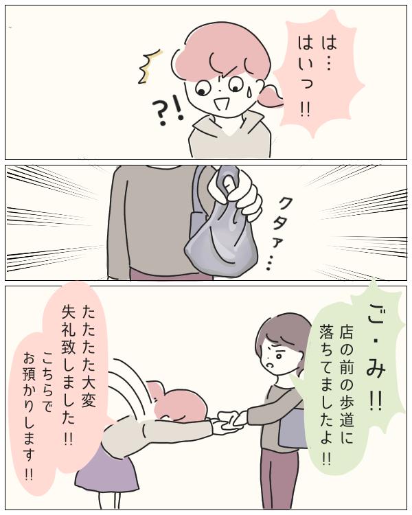 ぼのこと女社会 第87話-4