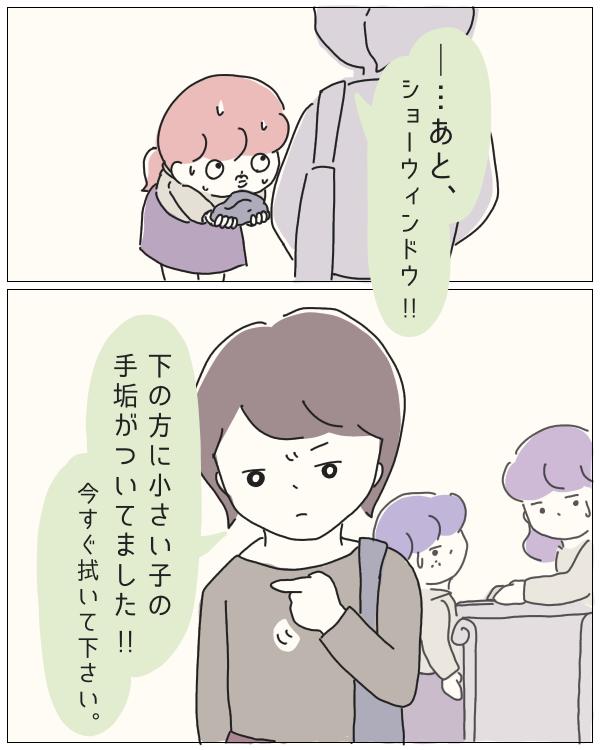 ぼのこと女社会 第87話-5