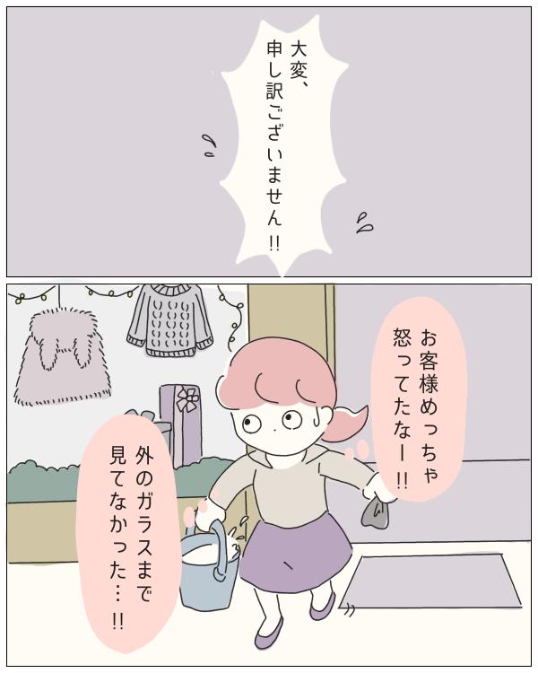 ぼのこと女社会 第87話-6