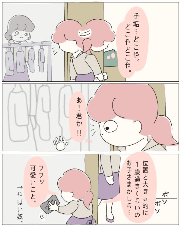 ぼのこと女社会 第87話-7