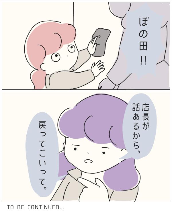 ぼのこと女社会 第87話-8