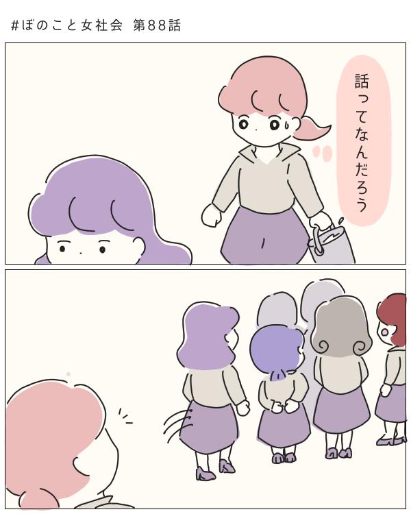ぼのこと女社会 第88話-1